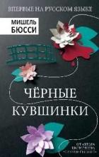 Мишель Бюсси - Чёрные кувшинки
