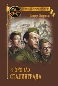 Виктор Некрасов - В окопах Сталинграда (сборник)