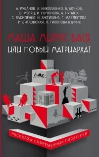 - Маша минус Вася, или Новый матриархат (сборник)