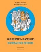 Андрей Усачёв, Алексей Дмитриев - Как поймать мамонта? Первобытная история
