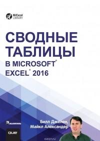 - Сводные таблицы в Microsoft Excel 2016
