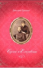 Дмитрий Гришин - Сергей и Елизавета