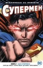 Питер Дж. Томаси - Вселенная DC. Rebirth. Супермен. Книга 1. Сын Супермена