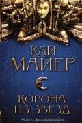 Кай Майер - Корона из звезд