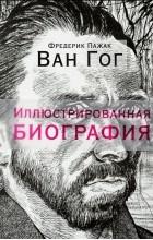 Фредерик Пажак - Ван Гог. Иллюстрированная биография