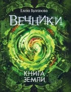 Елена Булганова - Вечники. Книга земли