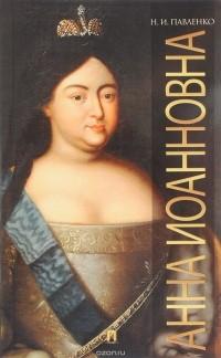 Николай Павленко - Анна Иоанновна