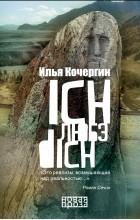 Илья Кочергин - Ich любэ dich
