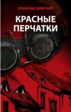 Эгинальд Шлаттнер - Красные перчатки