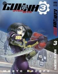 Кисиро Юкито - Gunnm. Оружие мечты. Том 3