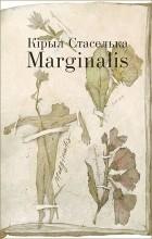 Кiрыл Стаселька - Marginalis