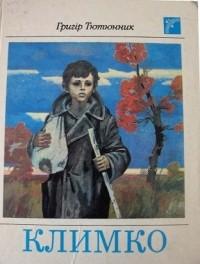 Григір Тютюнник - Климко (сборник)