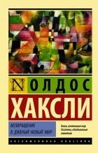 Олдос Хаксли - Возвращение в дивный новый мир