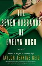 Тейлор Дженкинс Рейд - The Seven Husbands of Evelyn Hugo