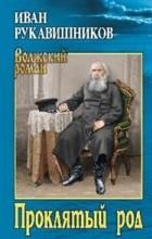 Иван Сергеевич Рукавишников - Проклятый род