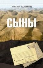 Николай Чергинец - Сыны