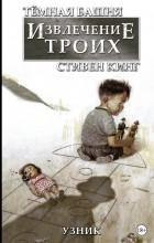 Робин Ферт, Питер Дэвид - Тёмная башня: Извлечение троих. Книга 1. Узник