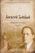 Алексей Толстой - Хождение по мукам. Том 1. Сестры