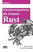 - Программирование на языке Rust