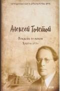 Алексей Толстой - Хождение по мукам. Том 3. Хмурое утро
