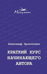 Прокопович Александр Александрович - Краткий курс начинающего автора