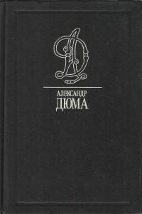 Андре Моруа - Три Дюма. Том 35