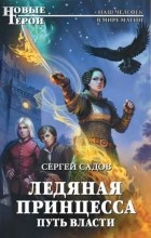 Сергей Садов - Ледяная принцесса. Путь власти