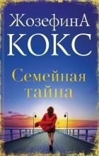 Жозефина Кокс - Семейная тайна