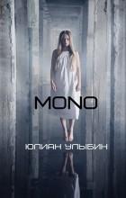 Юлиан Улыбин - MONO