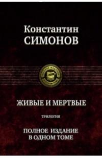 Константин Симонов - Живые и мертвые. Трилогия. Полное издание в одном томе (сборник)