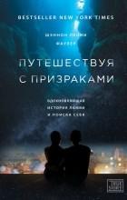 Шэннон Леони Фаулер - Путешествуя с призраками