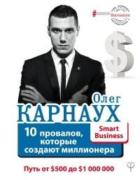 Карнаух Олег - 10 провалов, которые создают миллионера. Путь от $500 до $1 000 000