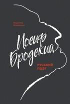 Владимир Бондаренко - Иосиф Бродский. Русский поэт
