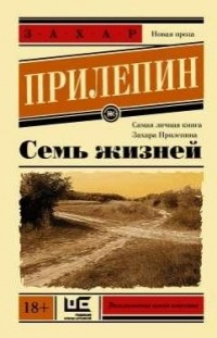 Захар Прилепин - Семь жизней