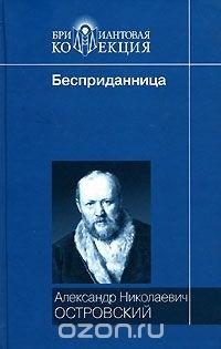 А. Н. Островский - Бесприданница (сборник)