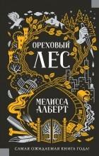 Мелисса Алберт - Ореховый лес