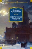 Всеволод Крестовский - Петербургские трущобы