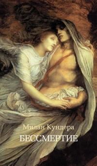 Милан Кундера - Бессмертие
