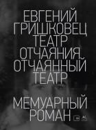 Евгений Гришковец - Театр отчаяния. Отчаянный театр
