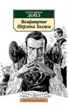 Артур Конан Дойль - Возвращение Шерлока Холмса (сборник)