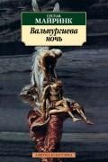 Густав Майринк - Вальпургиева ночь