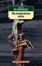 Густав Майринк - Вальпургиева ночь (сборник)