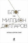 Наташа Кортни-Смит - Блог на миллион долларов