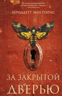 Б. Э. Пэрис - За закрытой дверью