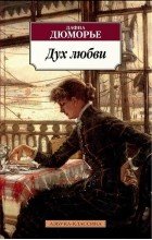 Дафна Дюморье - Дух любви