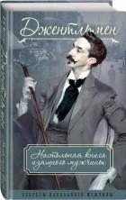Метузал П. Ф. - Джентльмен. Настольная книга изящного мужчины