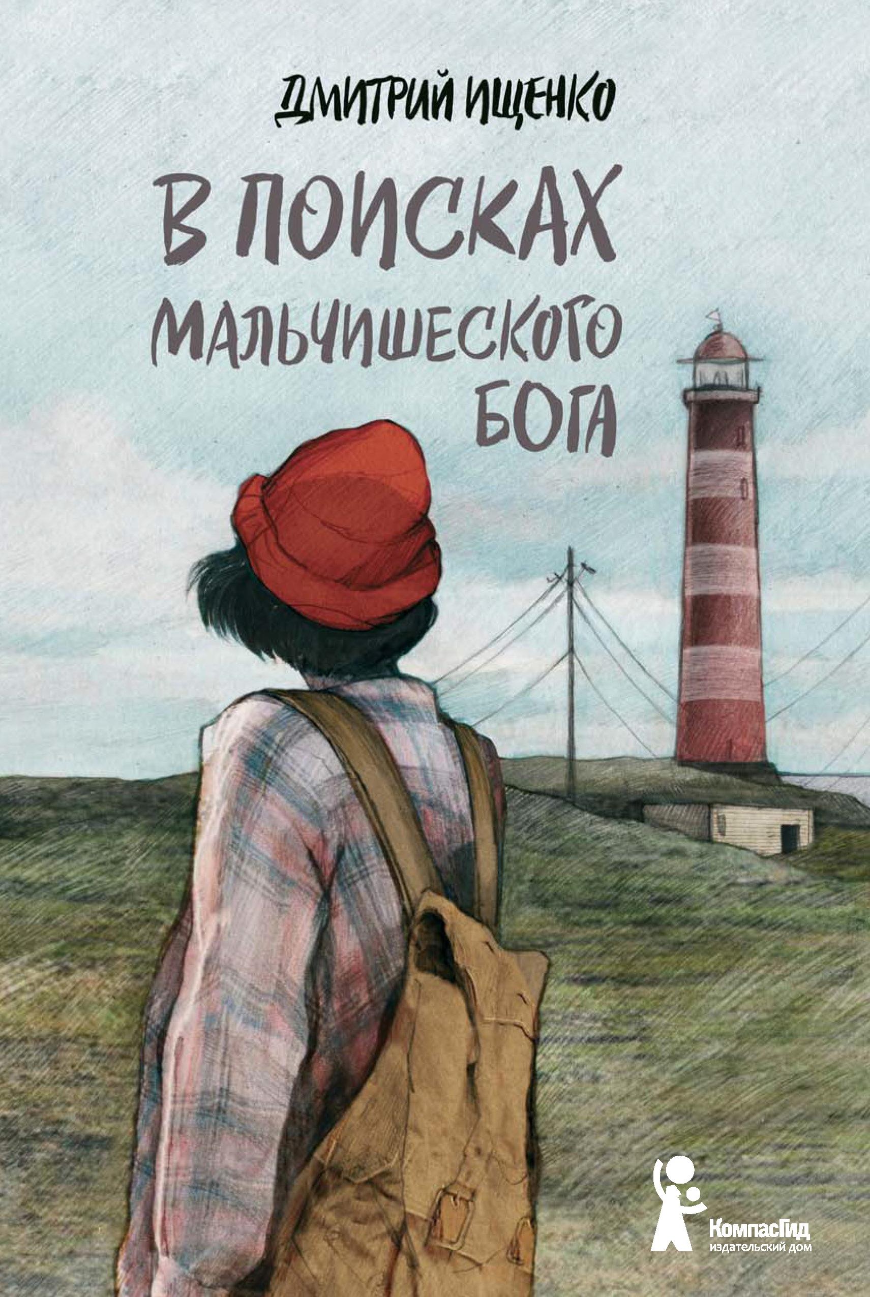 О книге «В поисках мальчишеского бога» Дмитрий Ищенко