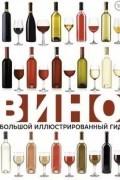 Марк Шпаковский - Вино. Большой иллюстрированный гид