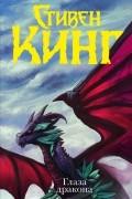 Стивен Кинг - Глаза дракона