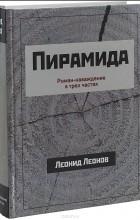 Леонид Леонов - Пирамида. Роман-наваждение в трех частях